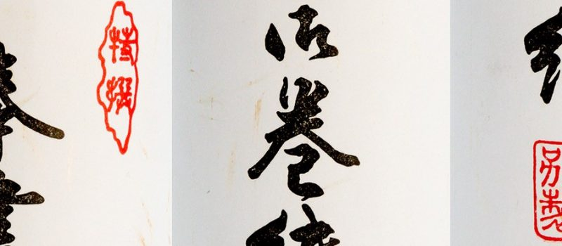 Kakemono: caligrafía y espíritu, pergamino japonés, 108 KB, kakemono y caligrafía